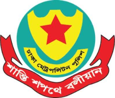 Dhaka Metropoliton Police